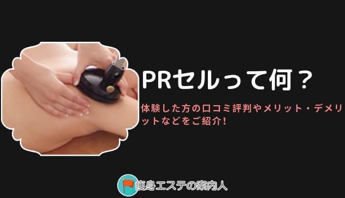 PRセルとは?口コミ評判・効果・痛み・メリットや注意点を徹底調査
