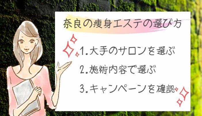 奈良の痩身エステの選び方