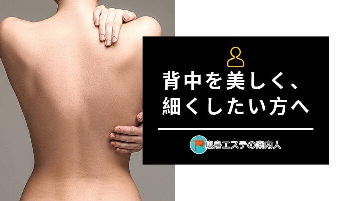 背中を小さくしたい方へ!痩せる筋トレ方法とマッサージを解説