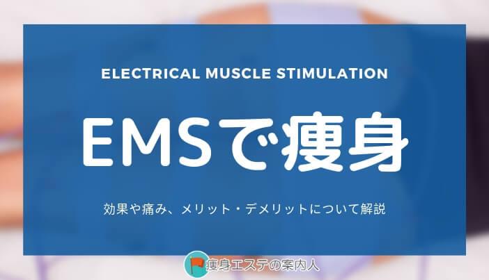 EMSとは?効果や痛み、メリットやデメリットなど!口コミ評判も調査