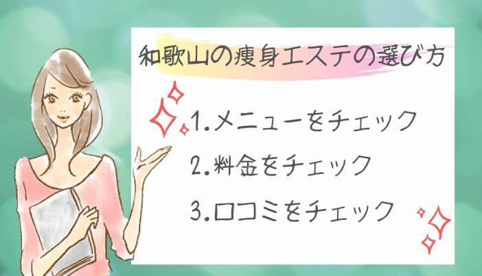 和歌山の痩身エステの選び方
