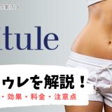 ヴィトゥレの口コミ評判・効果・料金・痩身メニュー・注意点について