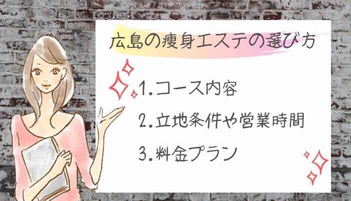 広島の痩身エステの選び方