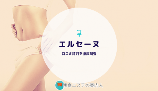 エルセーヌ 口コミ評判|効果・料金・痩身メニューについて