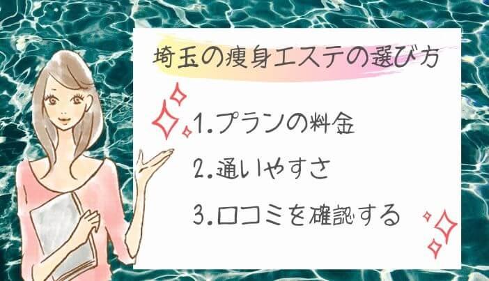 埼玉の痩身エステの選び方