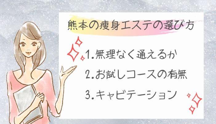 熊本の痩身エステの選び方