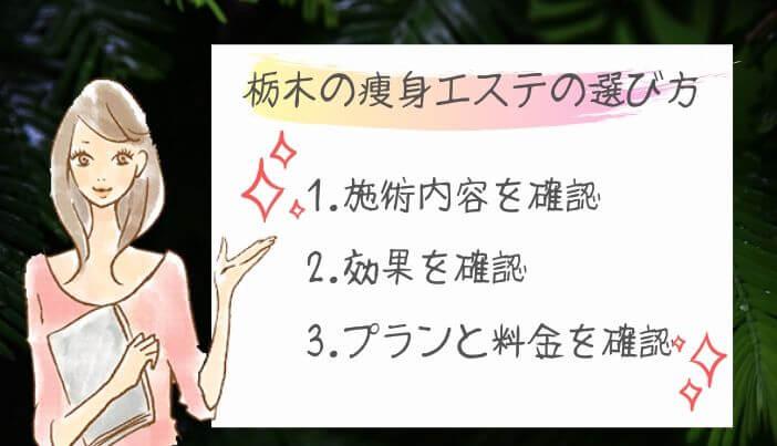栃木の痩身エステの選び方