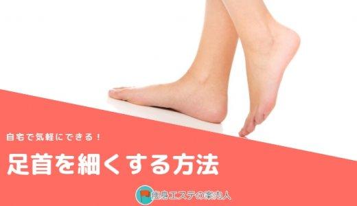 足首を細くする方法を解説!短期間で効果を出すなら自宅で筋トレ・マッサージ!