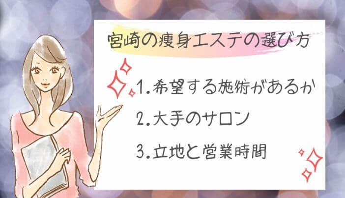 宮崎の痩身エステの選び方
