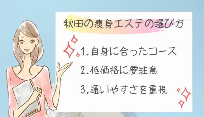 秋田の痩身エステの選び方