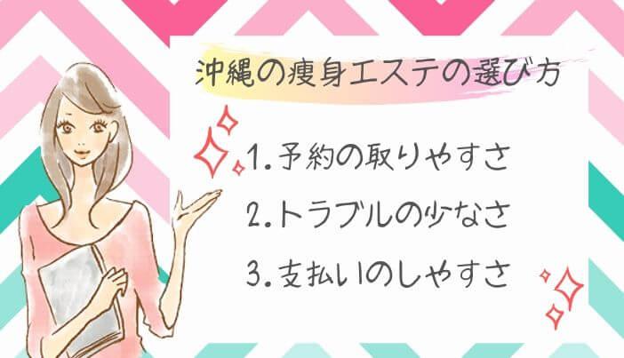 沖縄県での痩身エステの選び方