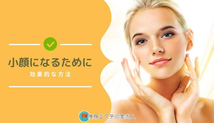 顔痩せマッサージのやり方や筋トレなど!小顔にする方法を調査
