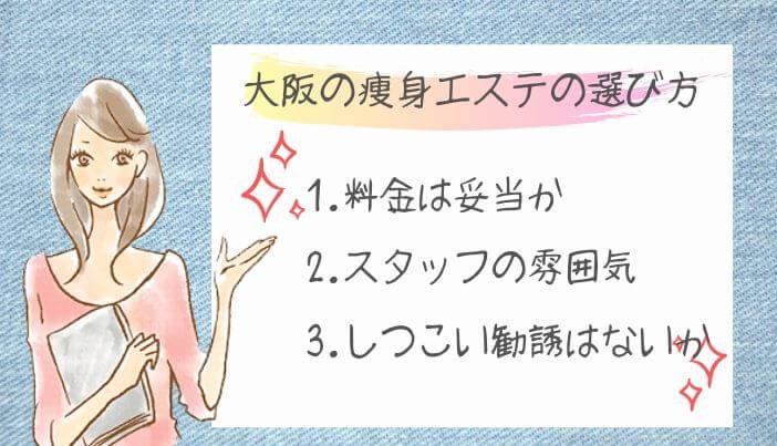 大阪の痩身エステの選び方