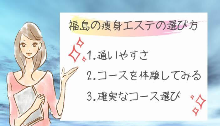 福島の痩身エステの選び方
