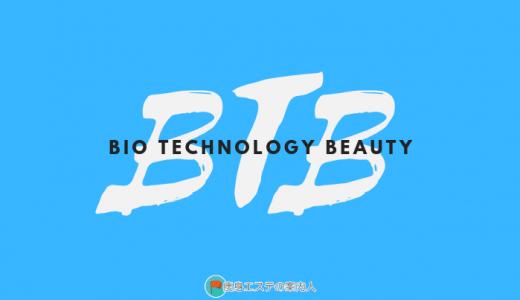 BTBの口コミ評判|効果・料金・メリット・デメリットなど