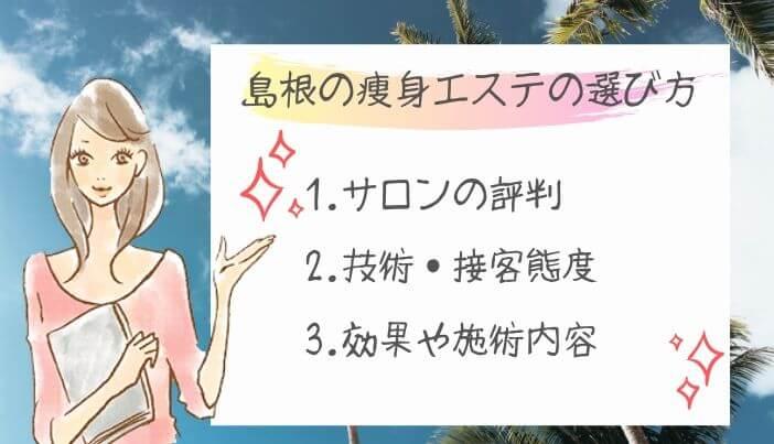 島根の痩身エステの選び方