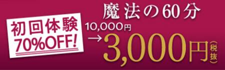 ヴィトゥレの料金は?体験コースが「1回10,000円⇒3,000円」とお得!