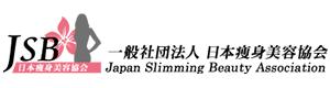 日本痩身美容協会|痩身のプロフェッショナルを育てる認定資格