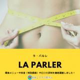 ラ・パルレ 口コミ評判|効果や料金・痩身メニュー・注意点など