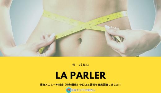 ラ・パルレのリアルな口コミ評判|効果や料金・注意点など
