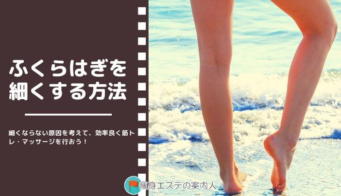 ふくらはぎ痩せの方法|細くならない原因と筋トレ・マッサージ方法を調査