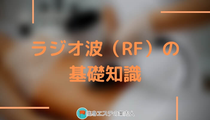 ラジオ波(RF)とは?口コミ評判・メリット・デメリット・効果や痛みについて