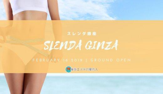 SLENDA GINZA(スレンダ銀座)の口コミ評判!痩身メニューや料金・注意事項など