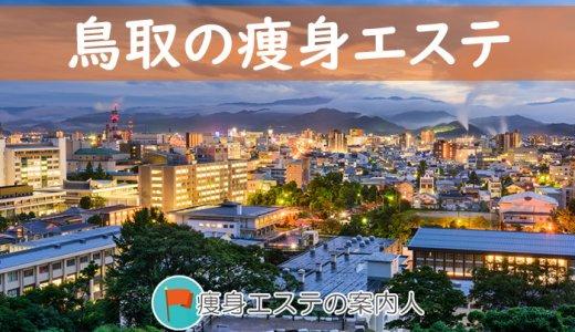 鳥取県で人気の痩身エステおすすめランキング!安全なサロンの選び方