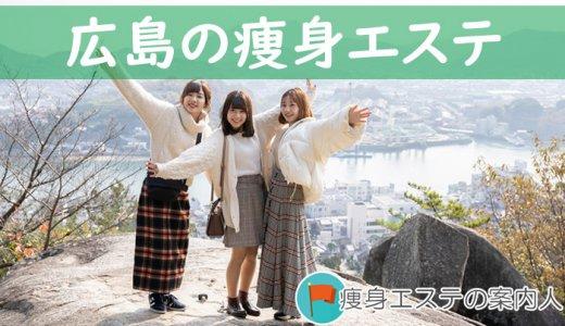 広島県の痩身エステでオススメの安いサロンは?驚きの体験がしたい貴女へ!