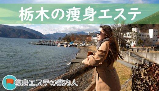 栃木県で口コミで人気の痩身エステはどこ?オススメサロンの選び方