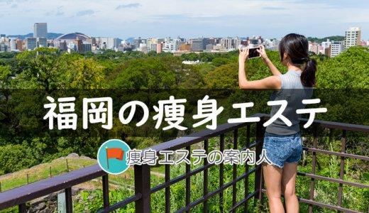 福岡県でオススメの痩身エステ|口コミ評判を調べました