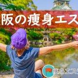 大阪の痩身エステ