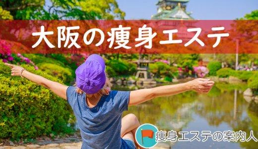 大阪府で効果が高くて安いオススメの痩身エステはどこ?口コミランキングを掲載中!