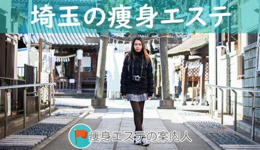 埼玉県の安い痩身エステランキング!効果が高いと評判のおすすめサロンを調査