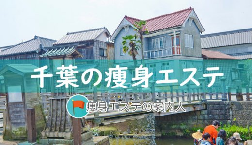 千葉県の痩身エステを徹底調査!人気のサロンおすすめランキング
