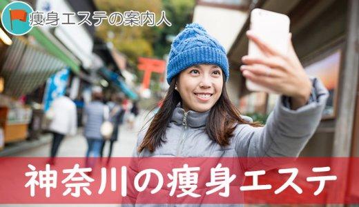 神奈川県で人気がある痩身エステおすすめランキング!口コミ評判が良いサロン