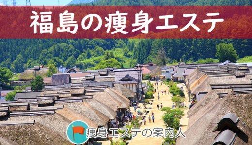 福島県でオススメの痩身エステ一覧!効果があると評判のサロンはどこ?