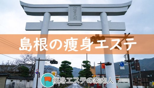 島根県の痩身エステおすすめランキング!人気のあるサロンを口コミから調査