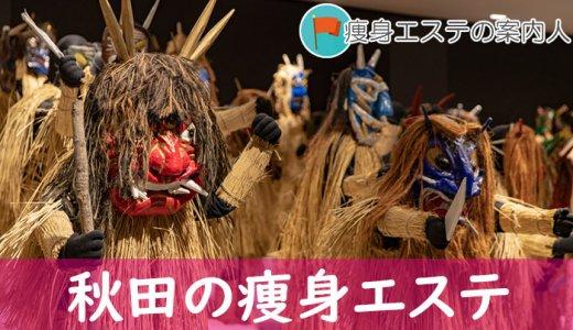 秋田県でオススメの痩身エステ一覧|口コミ評判から分かる効果が高いサロン