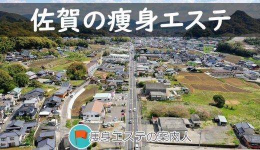 佐賀県の痩身エステおすすめランキング!口コミ評判を調べてみました