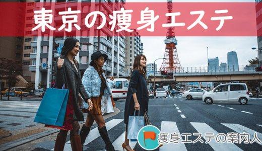 東京都の人気痩身エステサロンおすすめランキング|口コミ評判を調査