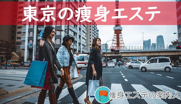 東京の痩身エステ