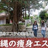 沖縄の痩身エステ