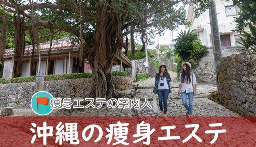 沖縄県でオススメの痩身エステ口コミランキング!格安なサロンはどこ?