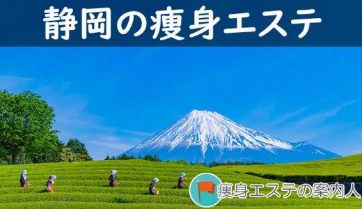 静岡県の人気痩身エステおすすめランキング|上手なサロンの選び方