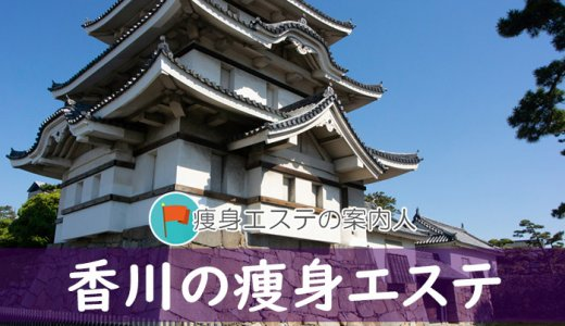 香川県の痩身エステでオススメのサロンはどこ?口コミで安いと評判のサロン一覧
