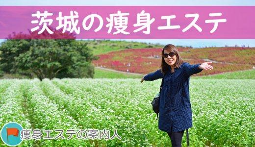 茨城県にある痩身エステ一覧|おすすめランキングも掲載中!