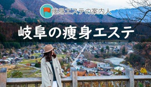 岐阜県の痩身エステ口コミランキング|失敗しないオススメのサロンの選び方