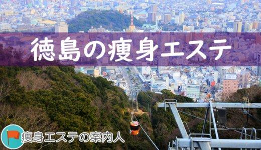徳島県の痩身エステ一覧とおすすめランキング