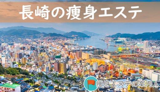 長崎県にある痩身エステサロンおすすめランキング!格安価格で痩せ体験